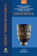Armenian History. 2017 Collection of Tests for State Graduate Unified Examinations. Book I