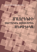 Armenian Language Methodology for Elementary School