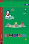 Mathematics: 1st Grade: Textbook-Workbook (Part 1)