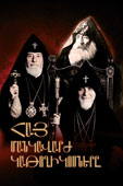 Armenian Pedagogue Catholicoses