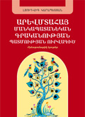 Outline of the history of Western Armenian Children's Literature. Reader Materials
