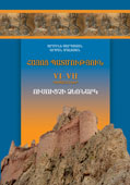 Armenian History: VI-VII Grade: Teacher's Manual