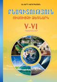 Natural Science: V-VI Grade: Teacher's Manual