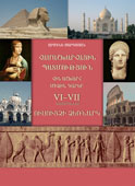 World History: VI-VII Grade: Ancient World and Middle Ages: Teacher's Manual