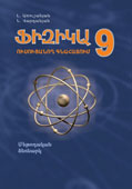 Physics 9. Assesment Metods. Methodological Manual