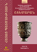 Armenian History. 2018 Collection of Tests for State Graduate Unified Examinations. Book I