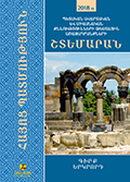 Armenian History. 2017 Collection of Tests for State Graduate Unified Examinations. Book II