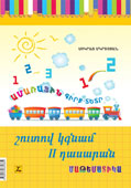 I am going to second grade soon. Armenian Language. Mathematics