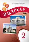 Mother Tongue (The Armenian Language) 2