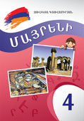 Mother Tongue (The Armenian Language) 4