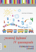 I am going to forth grade soon. Armenian Language. Mathematics