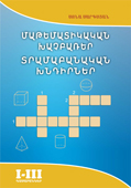 Mathematical Crosswords, Logic Conundrums. I-III Grades