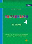 Mathematics 4: 15 Tests. A collection of tasks for assessing students' knowledge at final school examinations