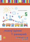 I am going to fifth grade soon. Armenian Language. Mathematics