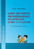 Language Development Course for the Second Group Junior Age Children of Kindergartens (3-4 age groups). Educational-Methodological Handbook