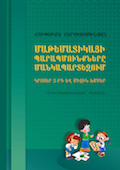 Mathematics Course for the Second Group Junior Age Children of Kindergartens. Educational-Methodological Handbook
