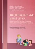 Teaching to Speak Right: General Methods of Pre-School Children Speech Development: Methodological Manual