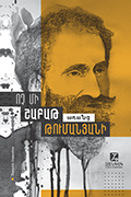 No Week without Tumanyan: Notebook