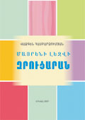 A Phrasebook of the Armenian Language