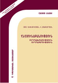 The Armenian Language: Phonology, Orthoepy, Orthography