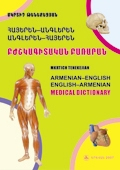 Armenian-English, English-Armenian Medical Dictionary