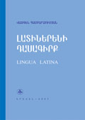 A Textbook of Latin