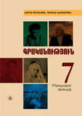 Armenian Literature 7: A Methodological Manual