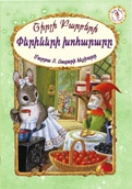The Fairies\' Cook: A Martha B. Rabbit Story