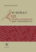 Episodes from the History of the Armenian Literary Critical Thought
