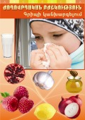 Popular Medicine: Prevention of Influenza