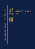 Armenian Pedagogical Encyclopedia. Armenian Pedagogical Articles. Book B