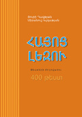 The Armenian Language. A Collection of Tests. 400 Tests