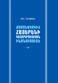 A Self-instruction Manual for the Punctuation of Armenian