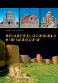 10 Holy Places of Western Armenia