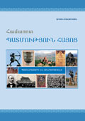 Brief History of Armenians. Illustrated Omnibus