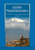 Armenian History: 12th Grade: General, Natural Science and Mathematical Streams