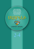 Mother Tongue (The Armenian Language) 2-4: Teacher's Manual