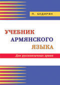 Textbook of the Armenian Language