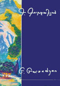 Album of Works of Art