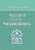 History of the Persian Language
