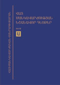 Armenian Pedagogical Encyclopedia. Famous Figures of Armenian Pedagogy. Book A