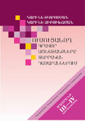 Written Works Taught in Elementary Grades: Mother Toungue (The Armenian Language) III-IV Grades