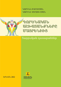Practical Works from the Mother Tongue (The Armenian Language): Elementary School