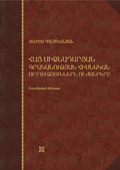 The Main Streams and Genres of the Armenian Literature of Middle ages: Educational Manual