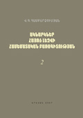 Glimpses on the Comparative Lexicology of the Armenian Language 2