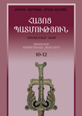 The Armenian History 10-12: The Humanities Stream: Teacher's Methodological Manual