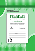 French: 12th Grade: Thematic and Semestral Final Writing Test. I and II Semesters. Variant A