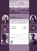 Armenian History 8. Semestral Written Thematic Tests. I and II Semesters. Variant A