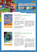 Educational Books Newsletter (#2)