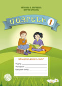 Native Language (Armenian) 1. Working Textbook